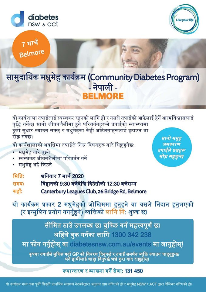 Nepali-page-community-health-diabetes-nsw-australia